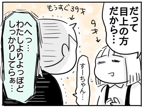 じいちゃんの葬式6