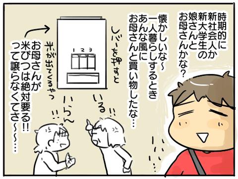 すーちゃんの部屋12