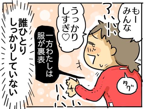 うっかり4