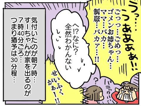 GW明け4