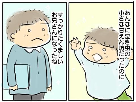 そうま卒園6