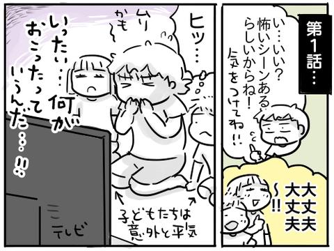 鬼滅の刃8