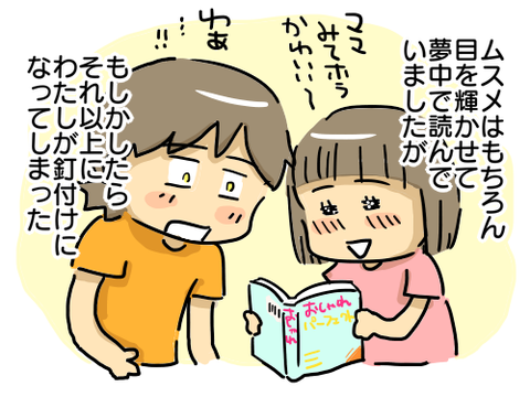 女の子の本3