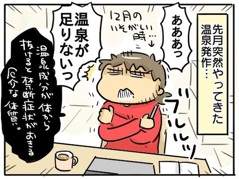 榊原温泉1