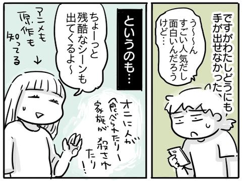 鬼滅の刃2
