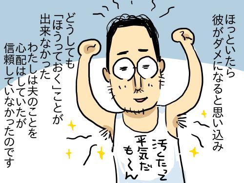 夫源病17