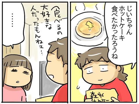 ホットケーキ3