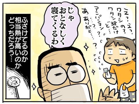 アンパンマンキャンディ5