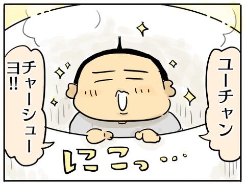 チャーシュー6