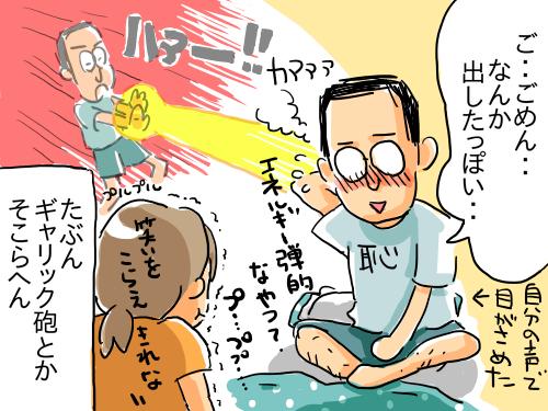 ひどい寝言2-4