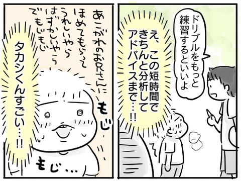 タカシくん7
