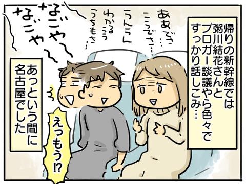 2019ライブドアブログ大忘年会19