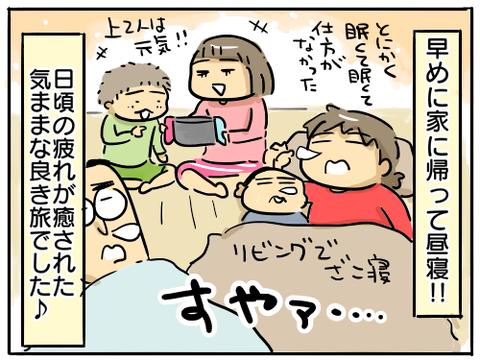榊原温泉32
