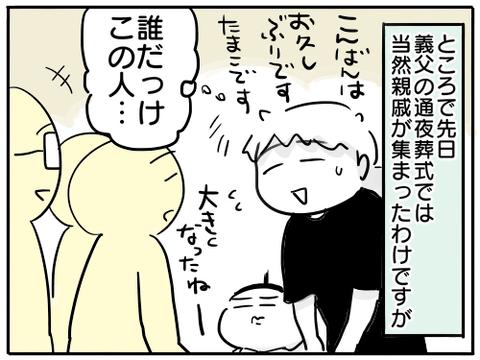 じいちゃんの葬式1