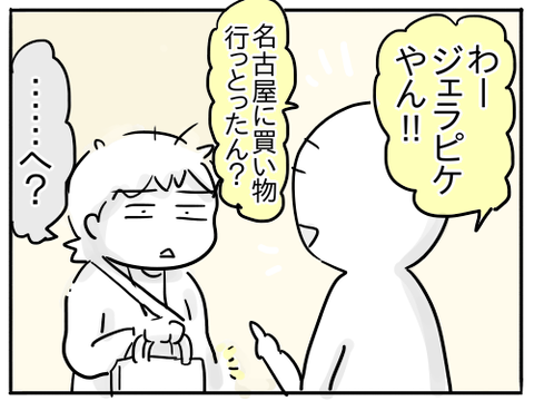 ていねいさん3
