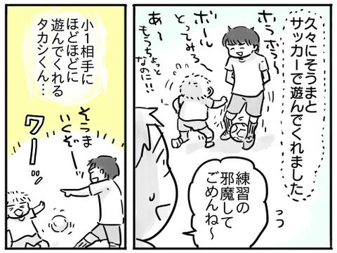 タカシくん3