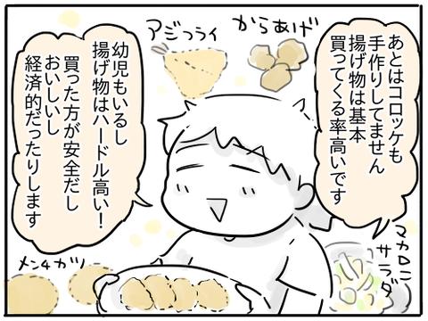 ポテトサラダ3