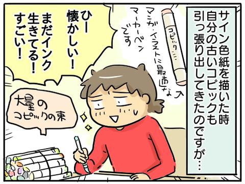 コピック1