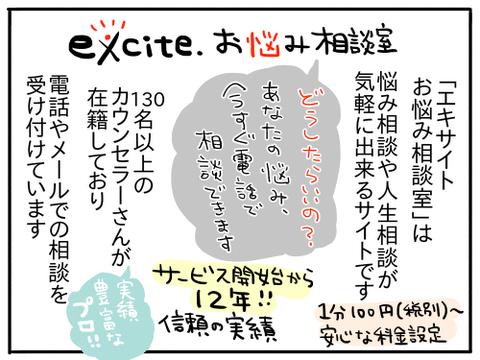 エキサイト2