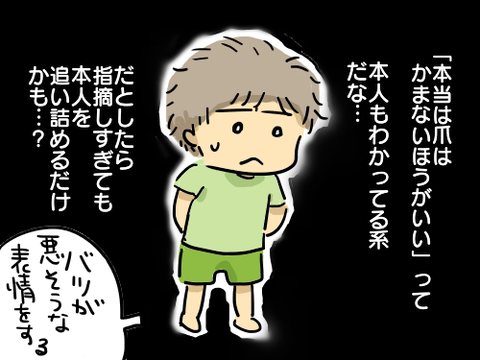 すくパラ(爪かみ)15