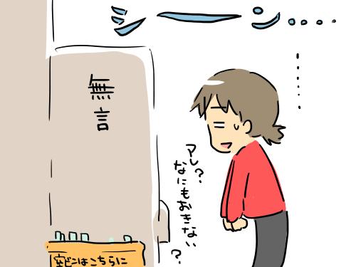 旅行記15