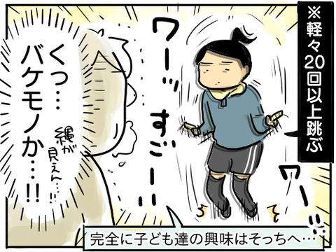 縄跳び19