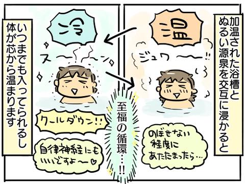 榊原温泉15