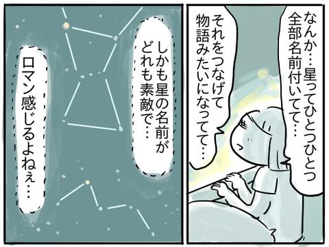 星の観察5
