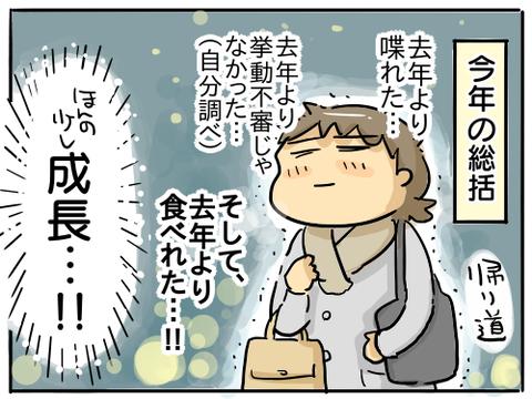 2019ライブドアブログ大忘年会20