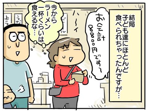 ひつまぶし4