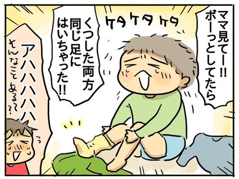 うっかり3
