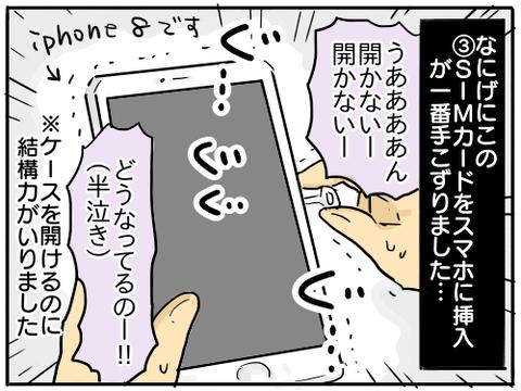 ラインモバイル9