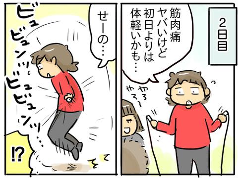 縄跳び13
