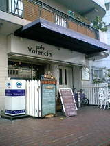 ヴァレンシア(店の写真)