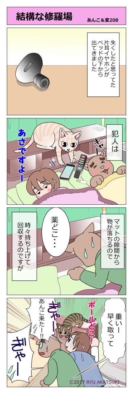 あんこ&麦STORY208