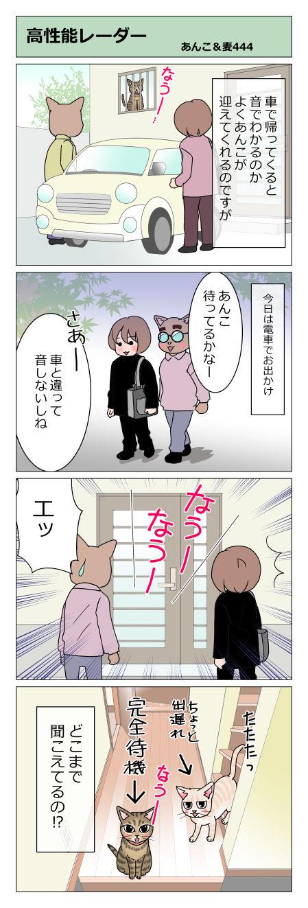 あんこ&麦STORY444