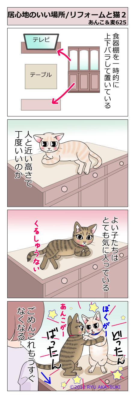 あんこ&麦STORY625