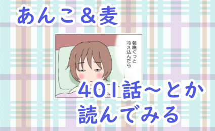 あんこ&麦アイコン008