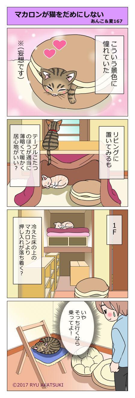 あんこ&麦STORY167