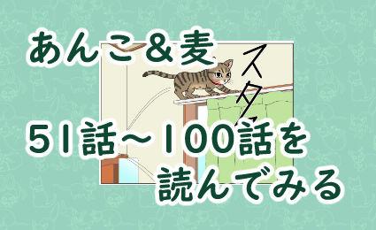 あんこ&麦アイコン013