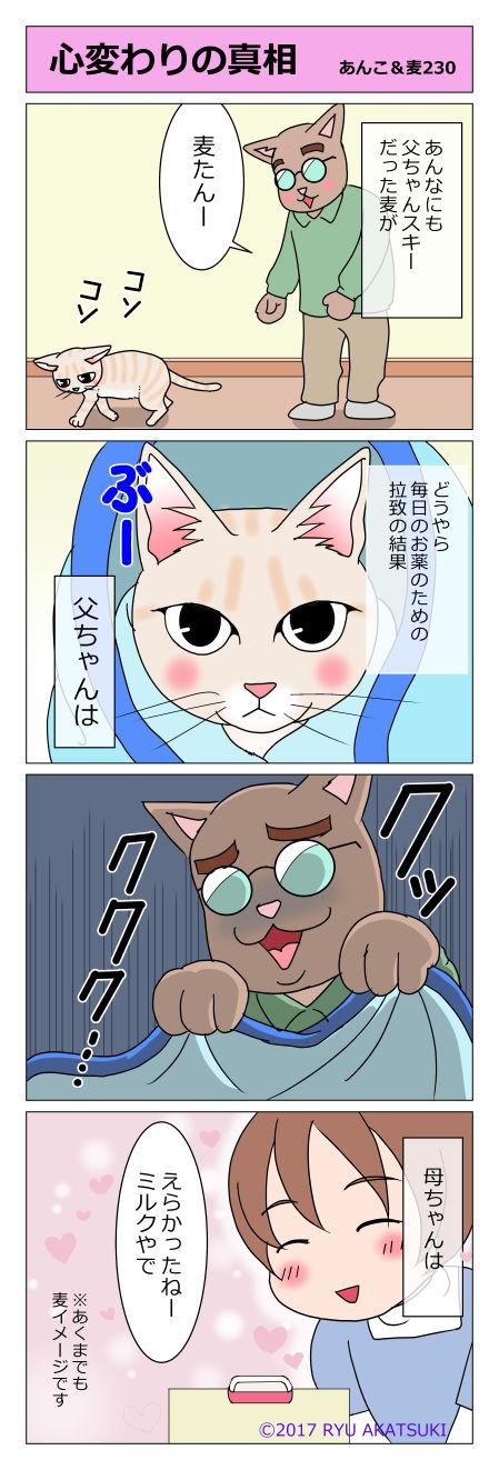 あんこ&麦STORY230