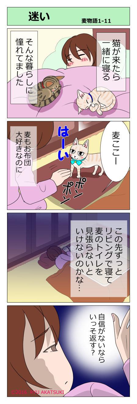 mugimono11