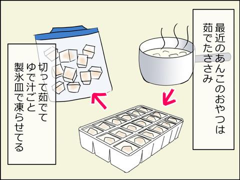 あんこ&麦STORY1465a