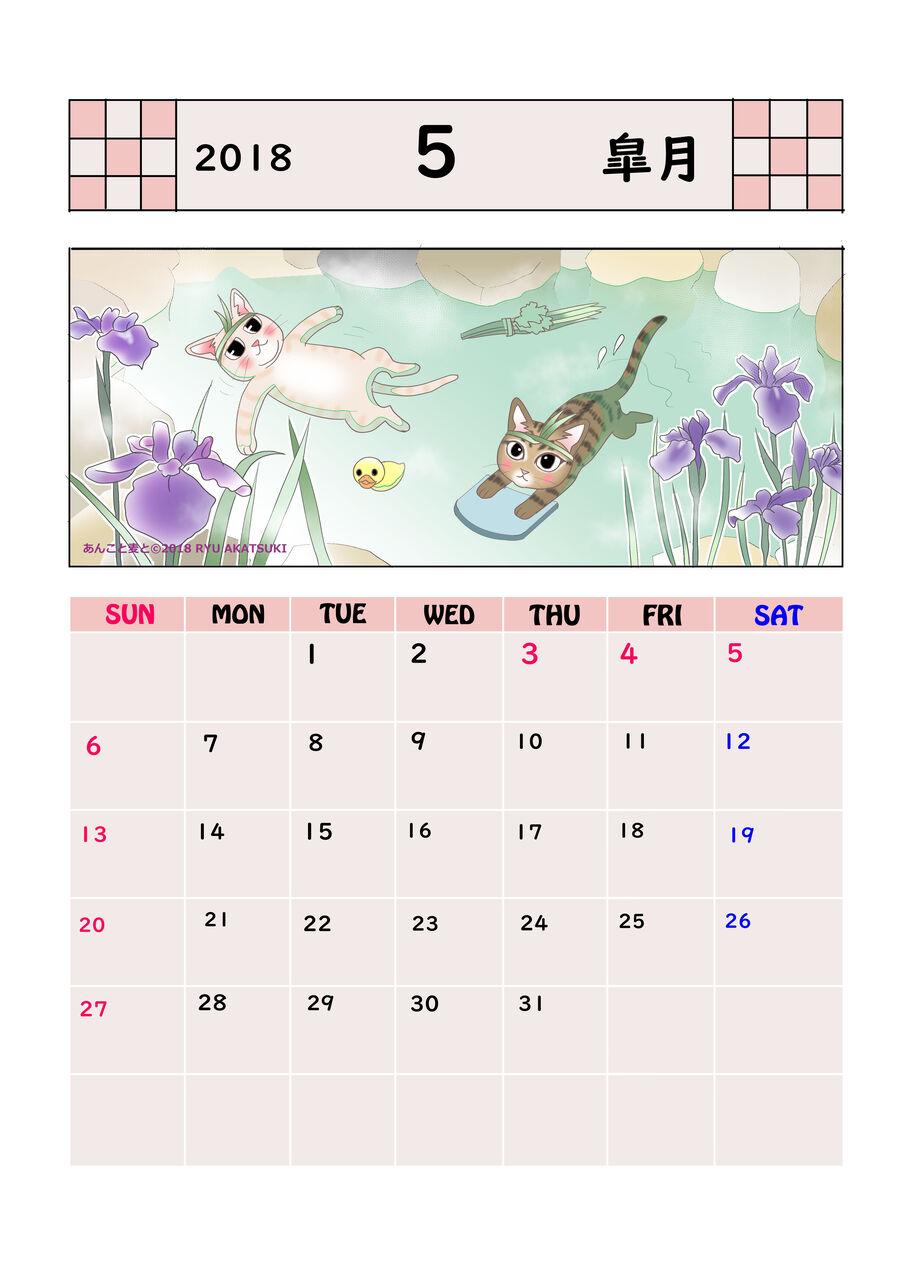 calendar1805d