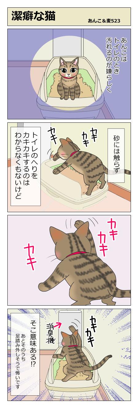 あんこ&麦STORY523