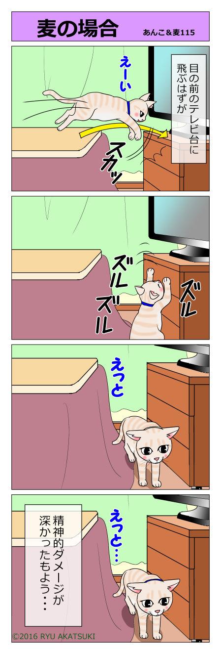 あんこ&麦STORY115