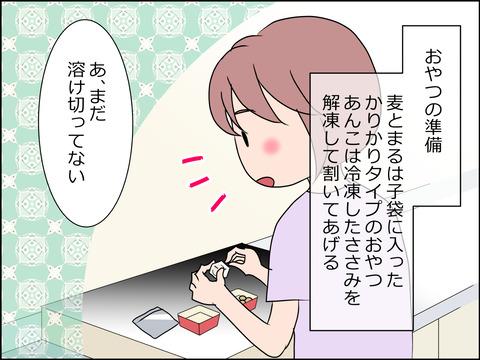 あんこ&麦STORY1451a