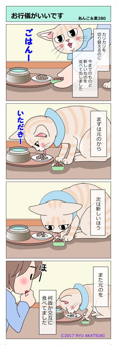 あんこ&麦STORY280