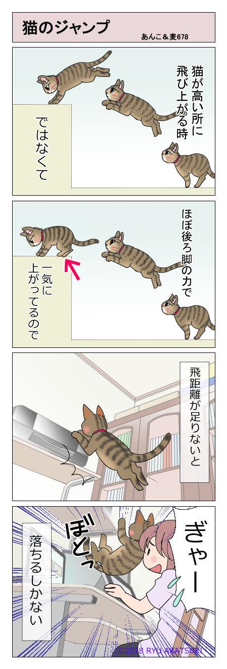 あんこ&麦STORY678