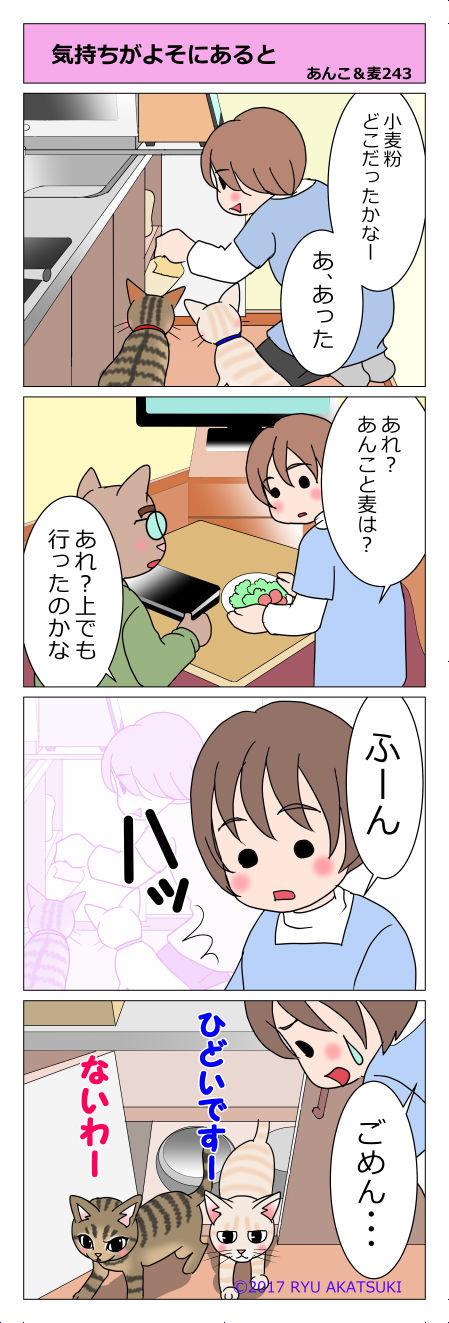 あんこ&麦STORY243